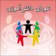 جلسات شورای دانش آموزی