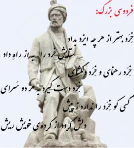 Ferdosi
